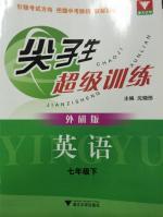 尖子生超级训练七年级英语下册外研版