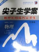 2015年尖子生学案九年级物理上册苏科版