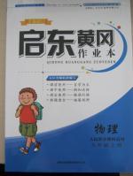 2015启东黄冈作业本九年级物理上册人教版