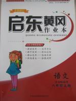 2015启东黄冈作业本八年级语文上册江苏版