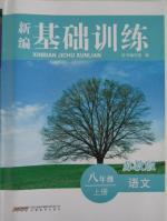 2015年新编基础训练八年级语文上册苏教版