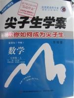 2015年尖子生学案七年级数学上册华师大版