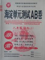 2015年海淀单元测试AB卷六年级语文上册湘教版