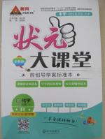 2015黄冈状元成才路状元大课堂九年级化学上册人教版