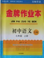 2015年金牌作业本初中语文七年级上册语文版
