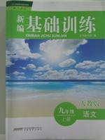 2015年新编基础训练九年级语文上册人教版