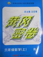 2015年王后雄黄冈密卷六年级数学上册人教版