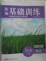 2015年新编基础训练七年级历史上册北师大版