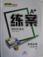 2015年A加练案课时作业本八年级思想品德上册教科版