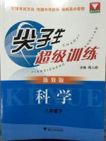 尖子生超级训练八年级科学下册浙教版