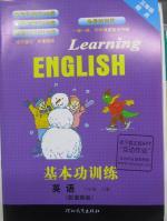 2015年基本功训练六年级英语上册冀教版