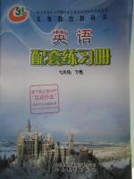 2016年配套练习册七年级英语下册鲁教版
