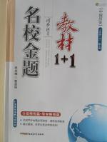 名校金题教材1加1七年级中国历史下册人教版