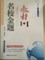 名校金题教材1加1七年级语文下册人教版