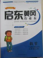 2015启东黄冈作业本七年级数学上册人教版