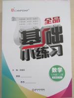 2015全品基础小练习七年级数学上册人教版