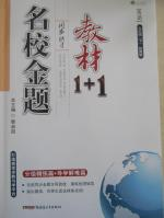 名校金题教材1加1九年级英语下册冀教版