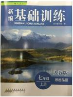 2015年新编基础训练七年级思想品德上册人教版