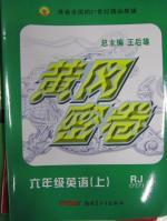 2015年王后雄黄冈密卷六年级英语上册人教版