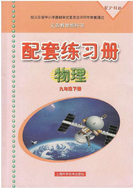 2015配套练习册九年级物理上册沪科版