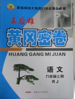 2015年王后雄黄冈密卷九年级语文上册人教版