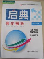 启典同步指导七年级英语下册人教版