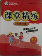 2015课堂精练六年级语文上册北师大版