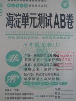 2015年海淀单元测试AB卷七年级生物上册济南版