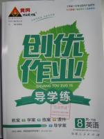 2016年黄冈创优作业导学练八年级英语下册人教版