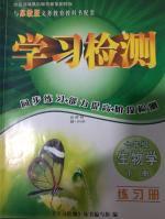 学习检测七年级生物学下册苏教版