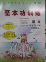 2015年基本功训练五年级语文上册冀教版