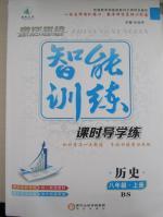 2015激活思维智能训练八年级历史上册北师大版