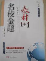 名校金题教材1加1七年级英语下册人教版