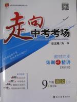 2015年走向中考考场九年级语文上册语文版