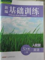 2015年新编基础训练七年级英语上册人教版