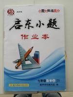 2015年启东小题作业本七年级数学上册冀少版