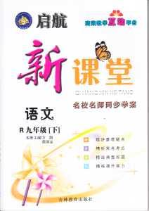 2015年 启航新课堂九年级下语文吉林教育出版社