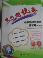 2016年黄冈创优卷六年级科学下册