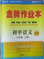 2015年金牌作业本初中语文八年级上册语文版