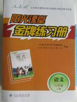 2015年阳光课堂金牌练习册六年级语文上册人教版