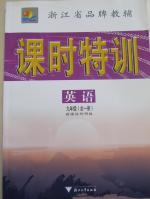 明天教育课时特训九年级英语全一册外研版