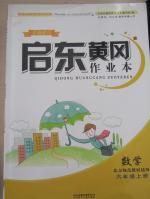 2015启东黄冈作业本六年级数学上册北师大版