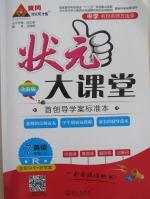 2015黄冈状元成才路状元大课堂七年级英语上册人教版