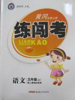 2015黄冈金牌之路练闯考五年级语文上册人教版