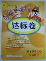 2015年黄冈小状元达标卷五年级语文上册人教版