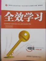 2015全效学习八年级中国历史上册人教版