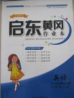 2015启东黄冈作业本七年级英语上册人教版