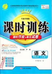 2015春 课时训练 课时作业+单元试卷七年级下语文江苏人民出版社