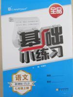 2015全品基础小练习七年级语文上册苏教版