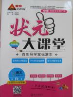2015黄冈状元成才路状元大课堂九年级语文上册人教版